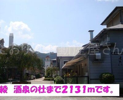 綾 酒泉の杜(周辺)