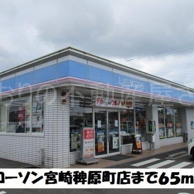 ローソン宮崎稗原町店(周辺)