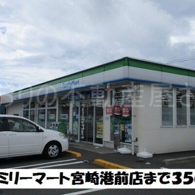 ファミリーマート宮崎港前店(周辺)
