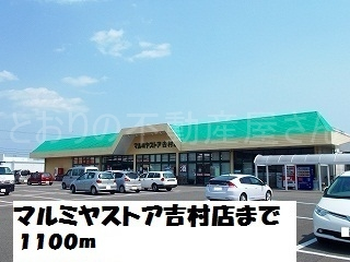 マルミヤストア吉村店(周辺)