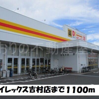 ダイレックス吉村店(周辺)