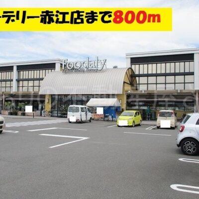 フーデリー赤江店(周辺)
